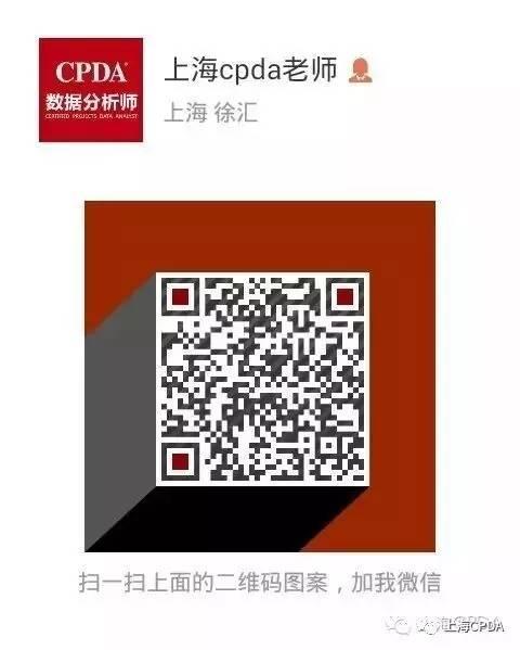 上海数据分析老师微信