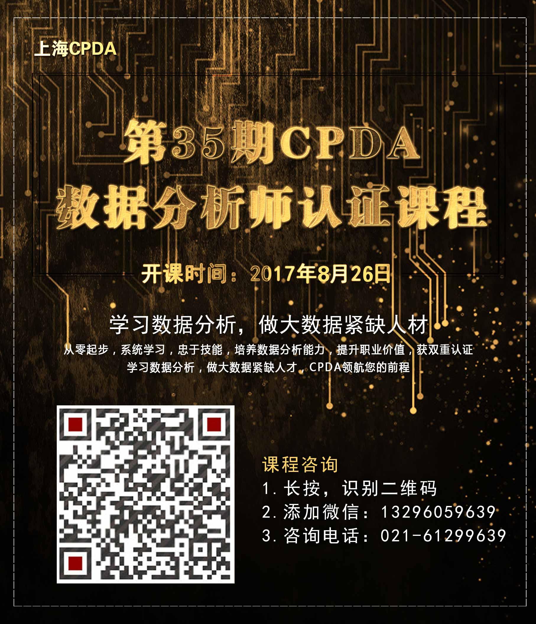 上海CPDA35期课程