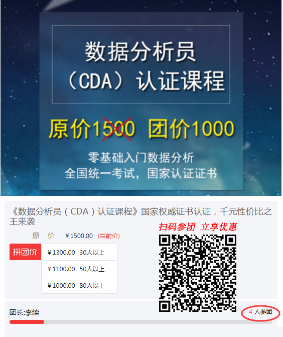 CDA拼团海报