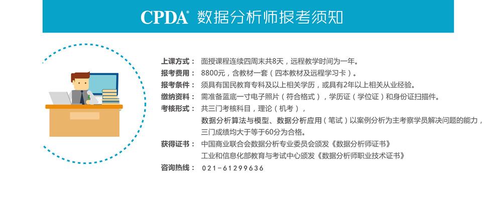 CPDA数据分析师报考须知