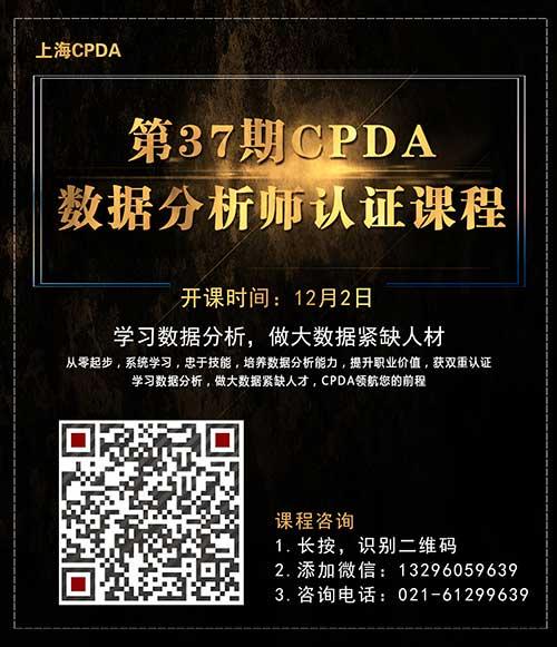 CPDA课程海报_上海数据分析网