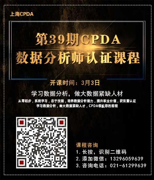 39期数据分析师课程海报_上海数据分析网