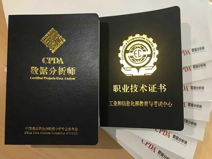 CPDA证书