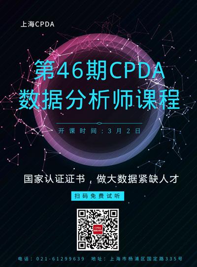 CPDA数据分析师课程海报