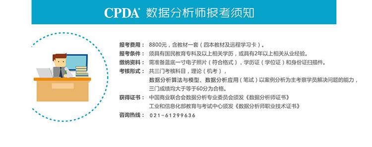 CPDA考试考核_CPDA数据分析师报考须知