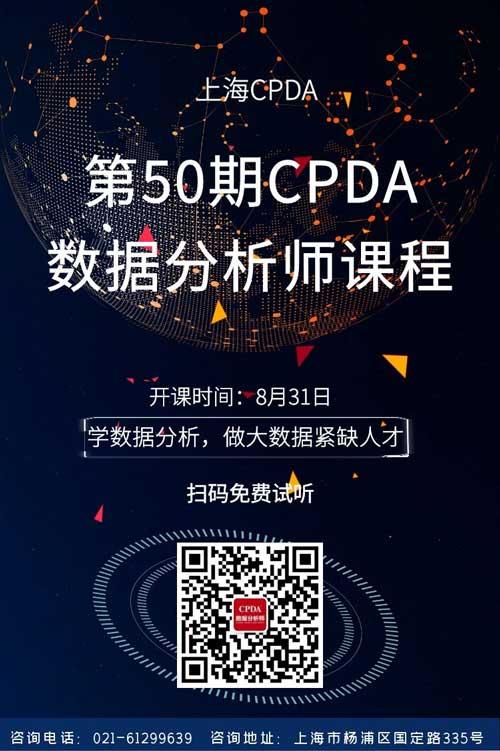 CPDA课程海报