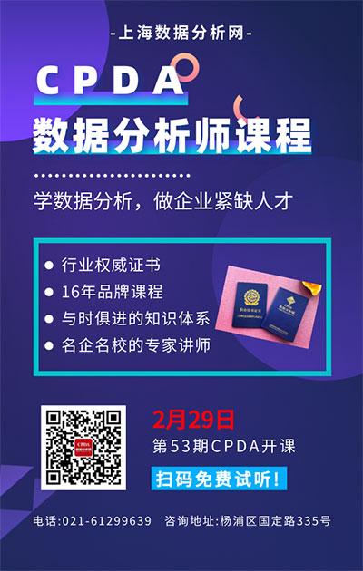 CPDA数据分析师课程